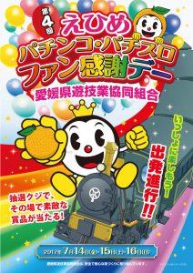 ehime_B1_kokuchi-poster