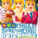 504_0810_新台ポスター_PS
