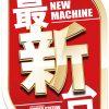 【S新台情報】「押忍!番長3 増台」「ブラックラグーン2」